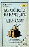 Богатството на народите (ISBN: 9789547614574)