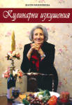 Кулинарни изкушения (ISBN: 9789543082759)