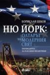 Ню Йорк: Олтарът на модерния свят (ISBN: 9789542808718)
