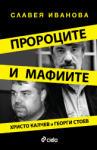 Пророците и мафиите (ISBN: 9789542808794)