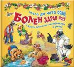Мога да чета сам! Болен здрав носи (ISBN: 9789544315054)