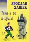 Така е то в Прага (ISBN: 9789546900142)