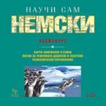 Научи сам немски CD (ISBN: 9789549351514)