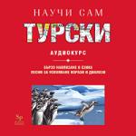 Научи сам турски - CD (ISBN: 9789549351576)