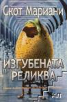 Изгубената реликва (ISBN: 9789547692572)