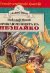 Приключенията на Незнайко (ISBN: 9789542600602)