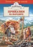 Приказки на народите (ISBN: 9789542605058)