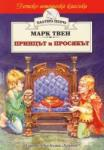 Принцът и просякът (ISBN: 9789544598068)