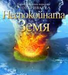 Неспокойната Земя (ISBN: 9789546256362)