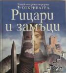 Рицари и замъци (ISBN: 9789546255457)