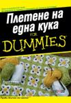 Плетене на една кука For Dummies (ISBN: 9789546562111)