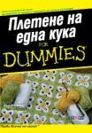 Плетене на една кука For Dummies (ISBN: 9789546562111)