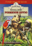 Робинзон Крузо (ISBN: 9789544599065)