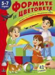 Книжка със стикери: Формите и цветовете (ISBN: 9789546600042)