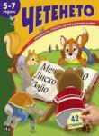 Книжка със стикери: Четенето (ISBN: 9789546600035)