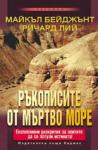Ръкописите от Мъртво море (ISBN: 9789542604105)