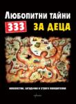333 любопитни тайни за деца (ISBN: 9789548657563)