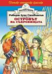 Островът на съкровищата (ISBN: 9789544599508)