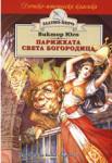 Парижката Света Богородица (ISBN: 9789542600374)