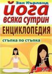 Йога всяка сутрин. Енциклопедия (ISBN: 9789548086257)