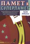 Памет и суперпамет (ISBN: 9789548231053)