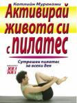 Активирай живота си с Пилатес (ISBN: 9789548231961)