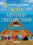 1: По вода и по суша (ISBN: 9789542705222)