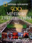 2: Пътища и приключения (ISBN: 9789542705239)