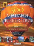4: Надалеч и нависоко (ISBN: 9789542705253)