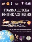 Голяма детска енциклопедия (ISBN: 9789546252463)