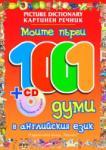 Моите първи 1001 думи в английския език (ISBN: 9789542607243)
