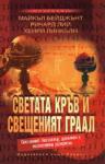 Светата кръв и свещеният граал (ISBN: 9789542603504)