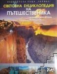 Световна енциклопедия на пътешественика (ISBN: 9789542608110)