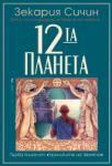 12-та планета (ISBN: 9789545854019)