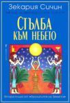 Стълба към небето (ISBN: 9789545854477)