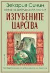 Изгубените царства (ISBN: 9789545855047)