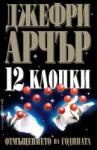 12 Клопки (ISBN: 9789545856587)
