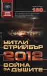 2012: Война за душите (ISBN: 9789545859519)