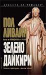 Зелено дайкири (ISBN: 9789545857003)