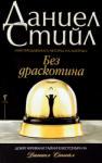 Без драскотина (ISBN: 9789545853272)