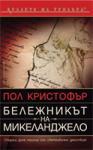 Бележникът на Микеланджело (ISBN: 9789545856419)