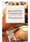 Български празници и традиции (ISBN: 9789545857355)