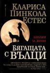 Бягащата с вълци (ISBN: 9789545852121)