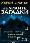 Великите загадки (ISBN: 9789545851735)