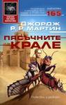 Пясъчните крале (ISBN: 9789546550972)