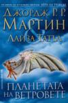Планетата на ветровете (ISBN: 9789545853906)