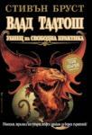 Влад Талтош (ISBN: 9789545855054)