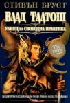 Влад Талтош, том 2 (ISBN: 9789545855139)