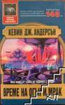 Време на огън и мрак (ISBN: 9789545858475)