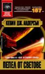 Пепел от светове (ISBN: 9789546550187)